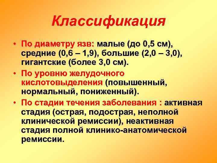 Классификация • По диаметру язв: малые (до 0, 5 см), средние (0,