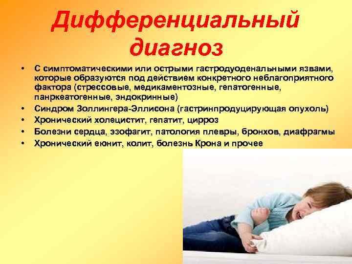 Дифференциальный  диагноз •  С симптоматическими или острыми гастродуоденальными язвами,