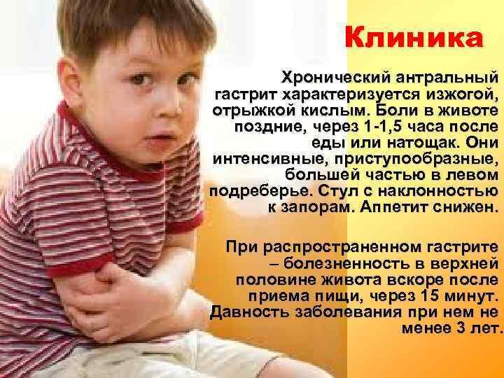 Клиника   Хронический антральный  гастрит характеризуется изжогой,