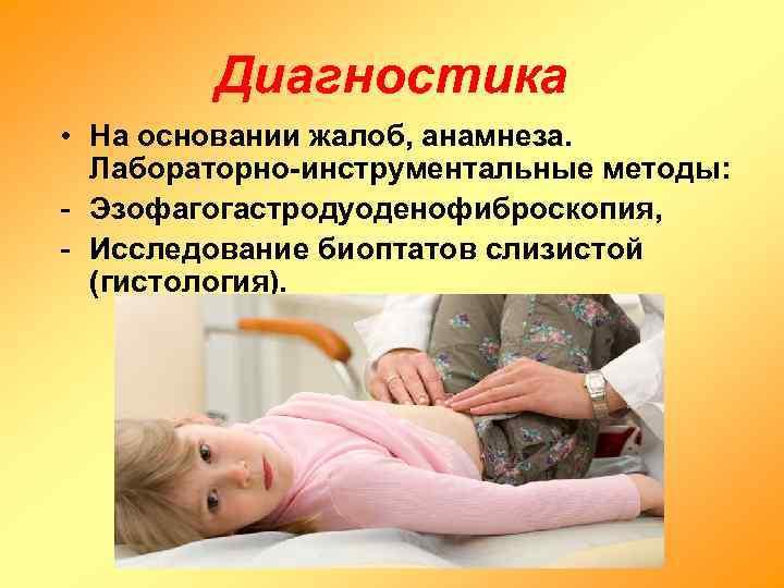 Диагностика • На основании жалоб, анамнеза. Лабораторно-инструментальные методы: - Эзофагогастродуоденофиброскопия, - Исследование
