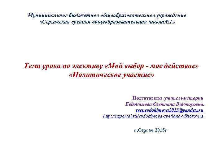Муниципальное бюджетное общеобразовательное учреждение «Сергачская средняя общеобразовательная школа№ 1» Тема урока по элективу