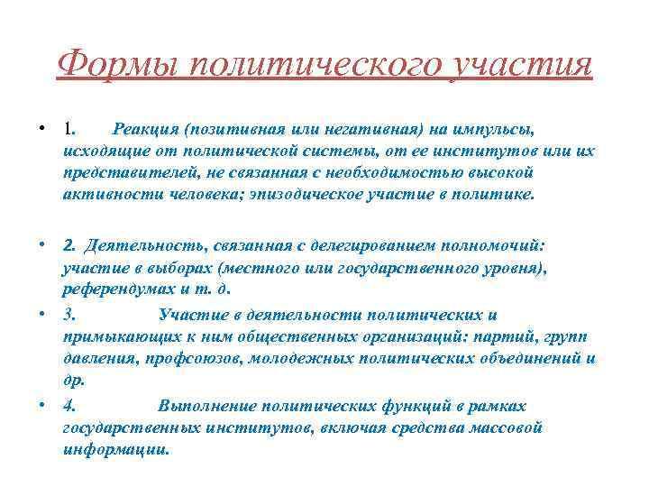 Формы политического участия • 1.  Реакция (позитивная или негативная) на импульсы,