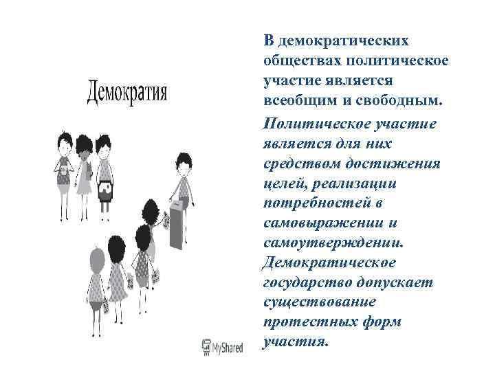 • В демократических  обществах политическое  участие является  всеобщим и свободным.