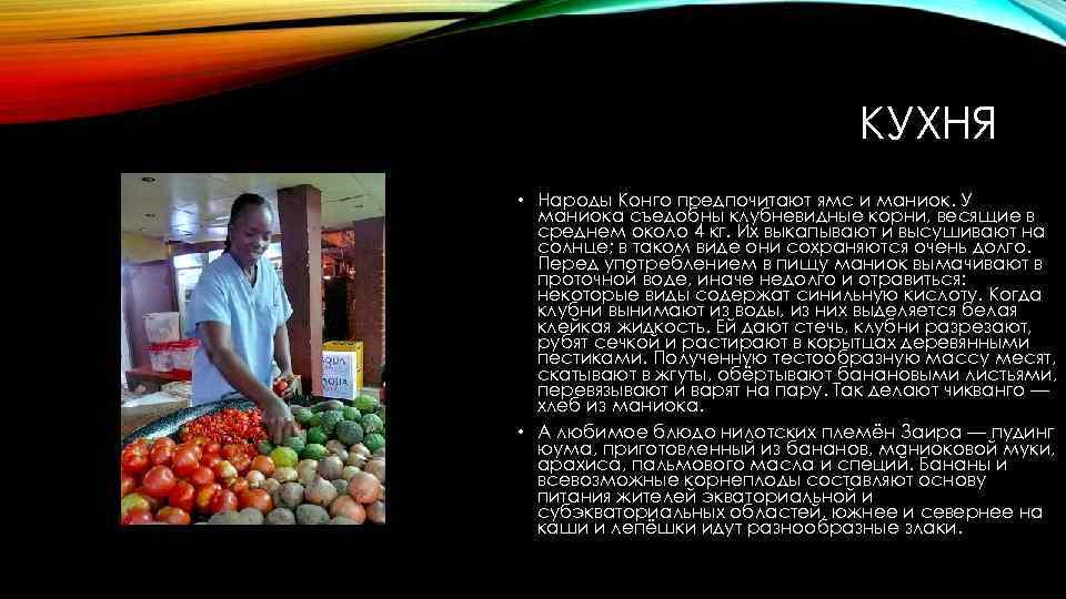 КУХНЯ • Народы Конго предпочитают ямс и