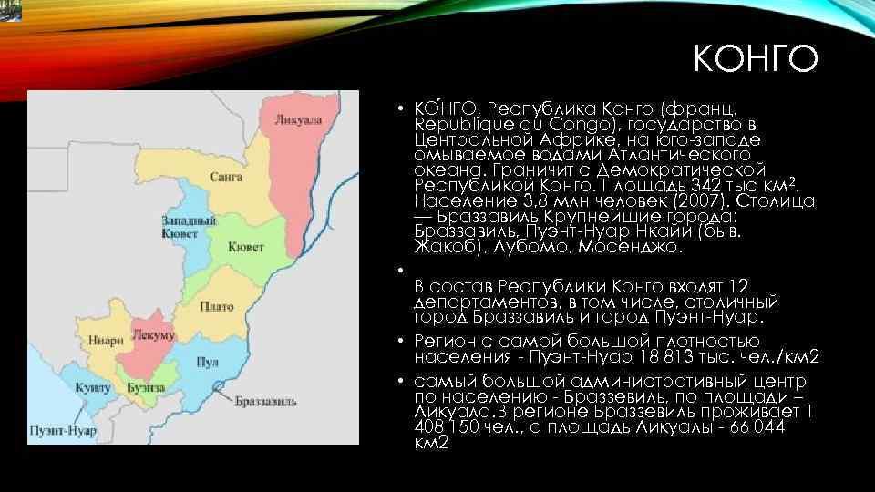 КОНГО • КО НГО, Республика Конго (франц.