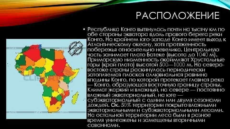 РАСПОЛОЖЕНИЕ • Республика Конго вытянулась почти на тысячу км по