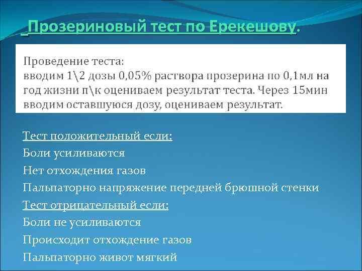 Прозериновый тест по Ерекешову. Тест положительный если: Боли усиливаются Нет отхождения газов Пальпаторно напряжение
