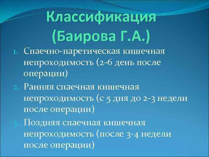 Классификация   (Баирова Г. А. ) 1. Спаечно-паретическая кишечная  непроходимость