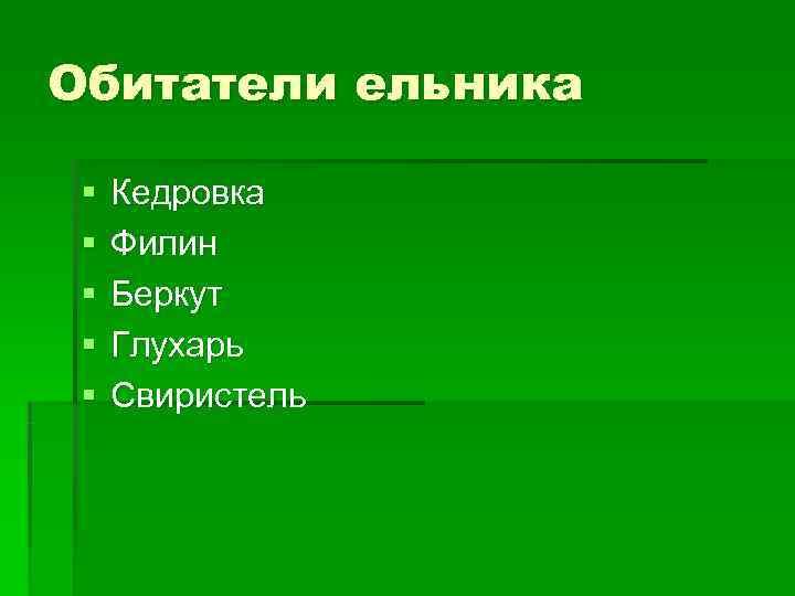Обитатели ельника  §  Кедровка §  Филин §  Беркут §