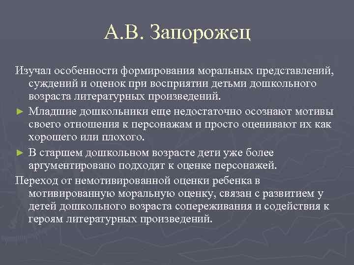 А. В. Запорожец Изучал особенности формирования моральных представлений,  суждений