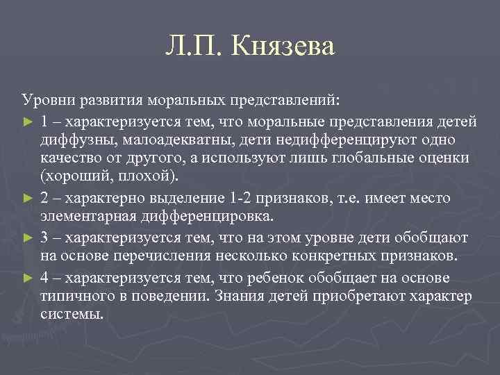 Л. П. Князева Уровни развития моральных представлений: ► 1 – характеризуется