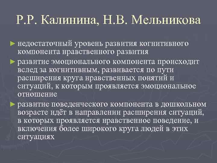 Р. Р. Калинина, Н. В. Мельникова ► недостаточный уровень развития когнитивного  компонента