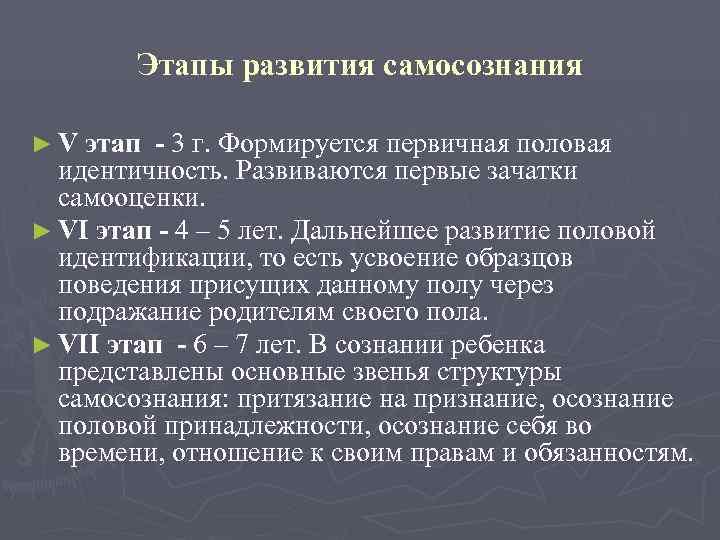 Этапы развития самосознания ► V этап - 3 г. Формируется первичная половая