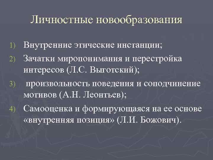 Личностные новообразования 1)  Внутренние этические инстанции; 2)  Зачатки миропонимания и перестройка