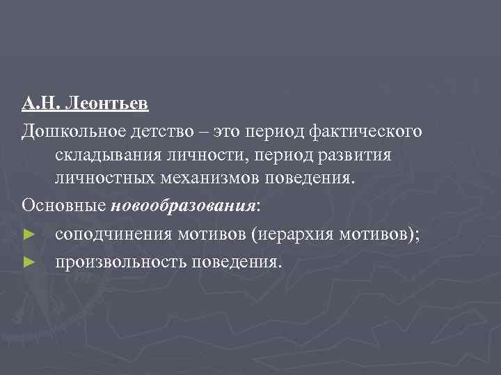 А. Н. Леонтьев Дошкольное детство – это период фактического  складывания личности, период развития