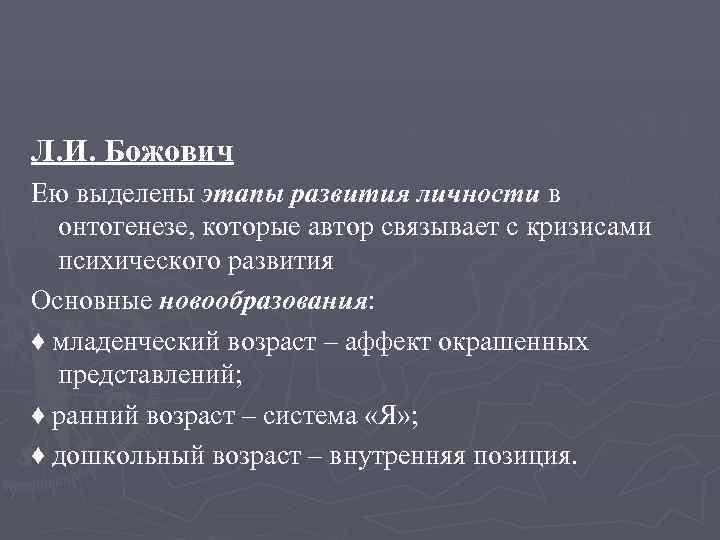 Л. И. Божович Ею выделены этапы развития личности в  онтогенезе, которые автор связывает