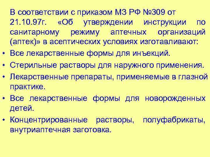 В соответствии с приказом МЗ РФ № 309 от 21. 10. 97