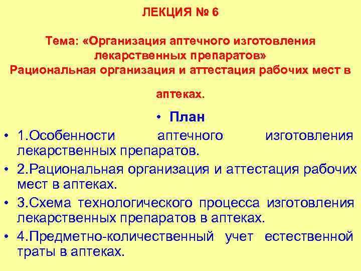 ЛЕКЦИЯ № 6  Тема:  «Организация аптечного изготовления
