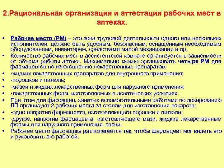 2. Рациональная организация и аттестация рабочих мест в    аптеках.  •