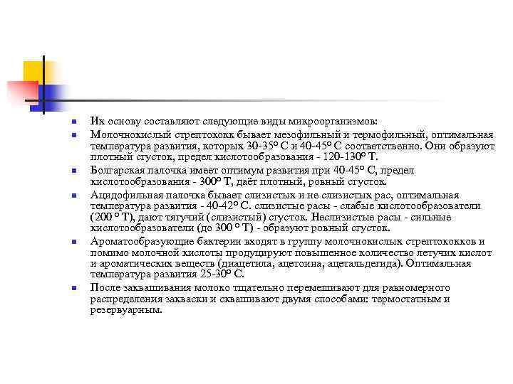 n  Их основу составляют следующие виды микроорганизмов: n  Молочнокислый стрептококк бывает мезофильный