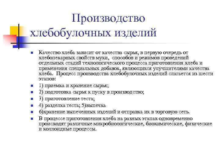 Производство   хлебобулочных изделий n  Качество хлеба зависит от