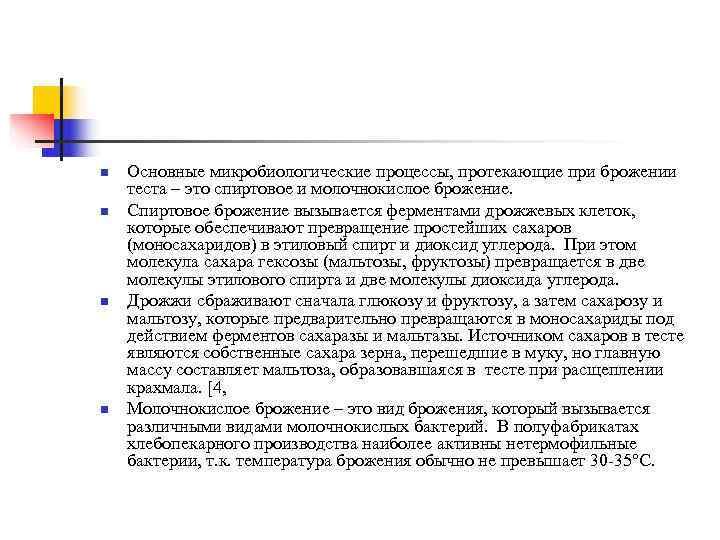 n  Основные микробиологические процессы, протекающие при брожении теста – это спиртовое и молочнокислое