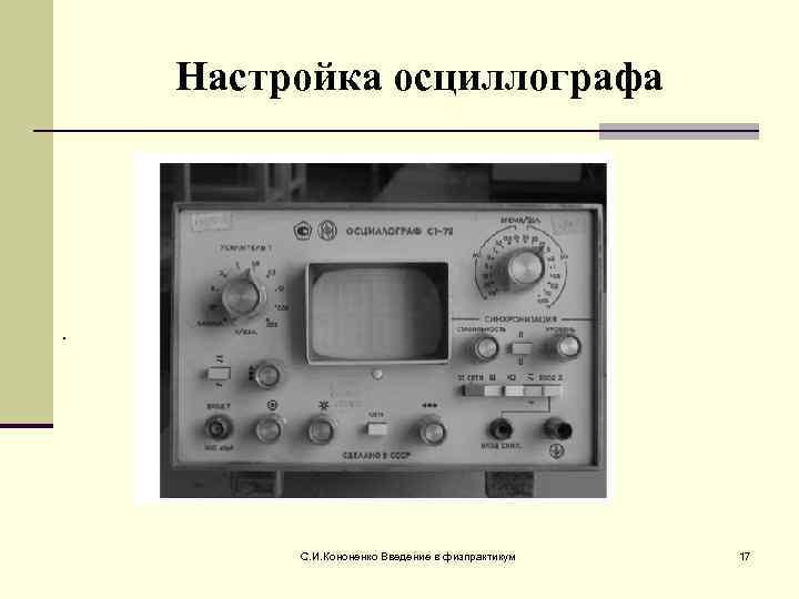 Настройка осциллографа  .   С. И. Кононенко Введение в физпрактикум