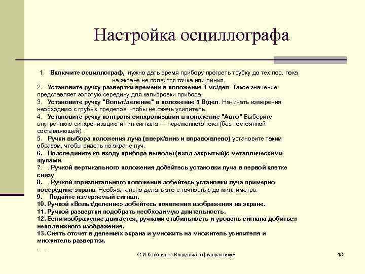 Настройка осциллографа  1.  Включите осциллограф,  нужно дать