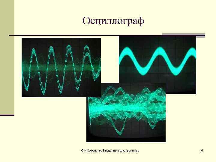 Осциллограф С. И. Кононенко Введение в физпрактикум  19