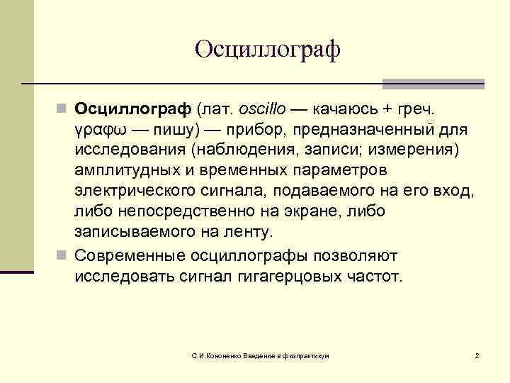 Осциллограф n Осциллограф (лат. oscillo — качаюсь + греч. γραφω