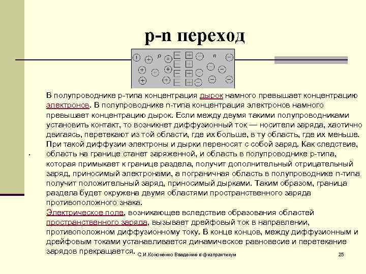 p-n переход  В полупроводнике p-типа концентрация дырок намного