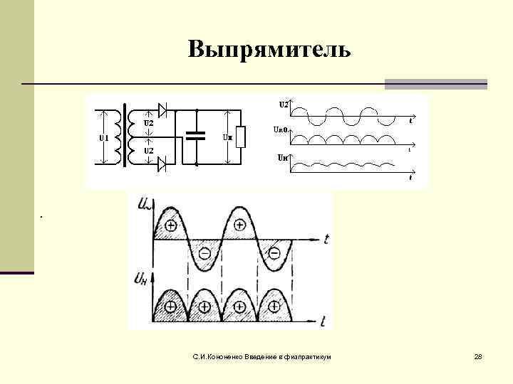 Выпрямитель  .  С. И. Кононенко Введение в физпрактикум  28