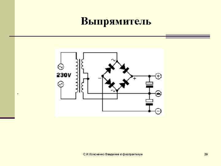 Выпрямитель  .  С. И. Кононенко Введение в физпрактикум  29