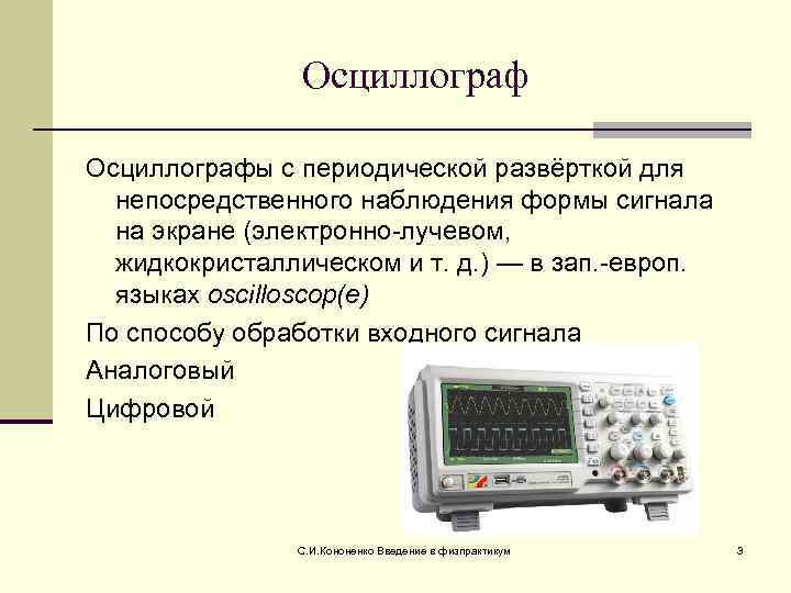 Осциллографы с периодической развёрткой для  непосредственного наблюдения формы сигнала