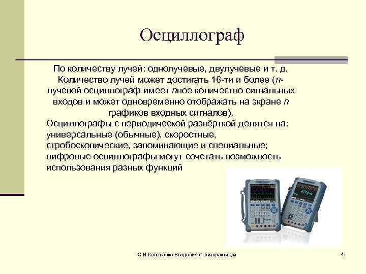 Осциллограф  По количеству лучей: однолучевые, двулучевые и т. д.