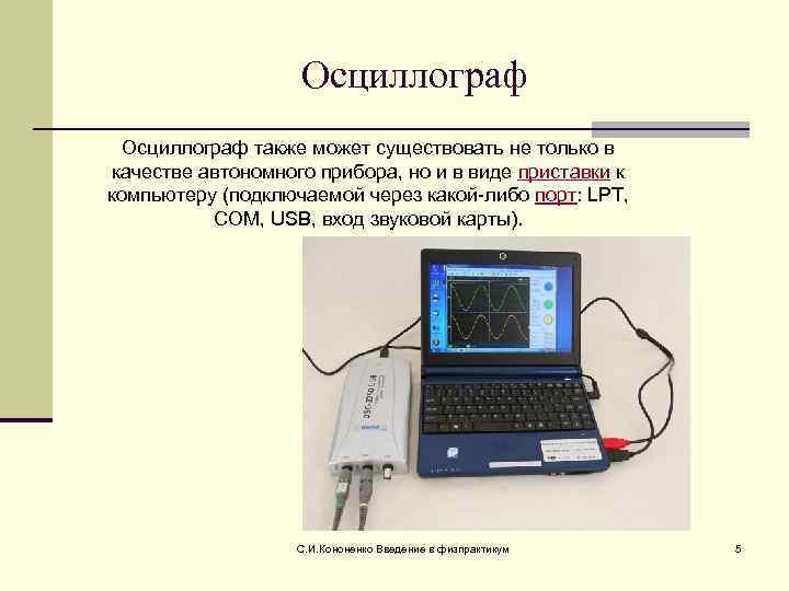 Осциллограф также может существовать не только в  качестве автономного