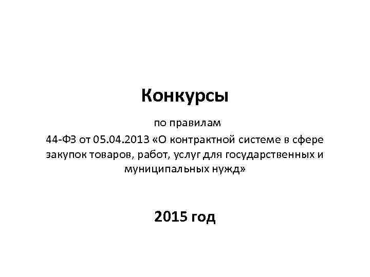 Конкурсы     по правилам 44 -ФЗ от 05.