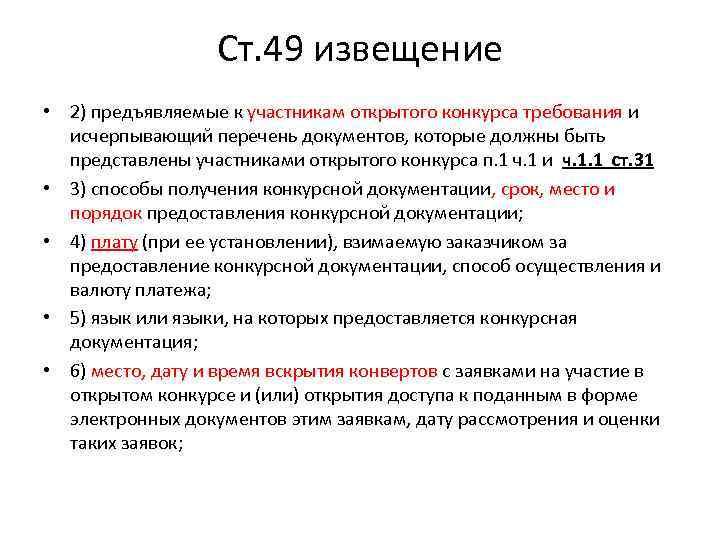 Ст. 49 извещение • 2) предъявляемые к участникам открытого конкурса требования