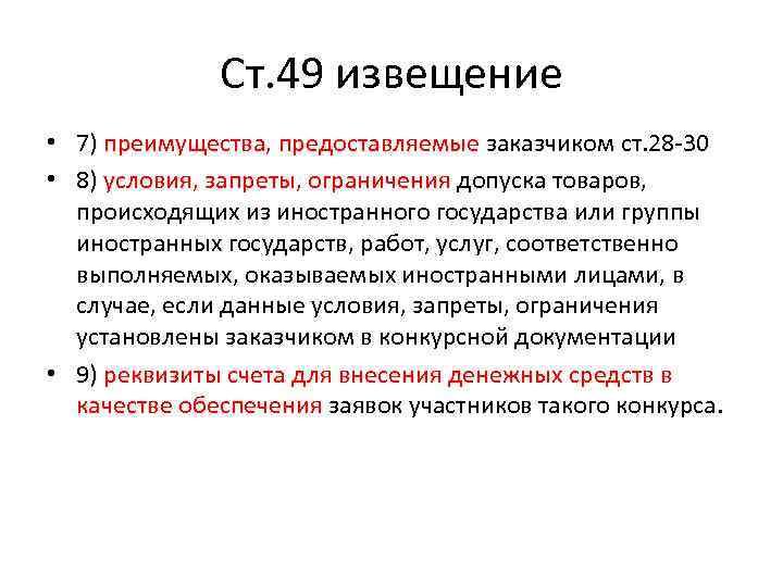 Ст. 49 извещение • 7) преимущества, предоставляемые заказчиком ст. 28 -30