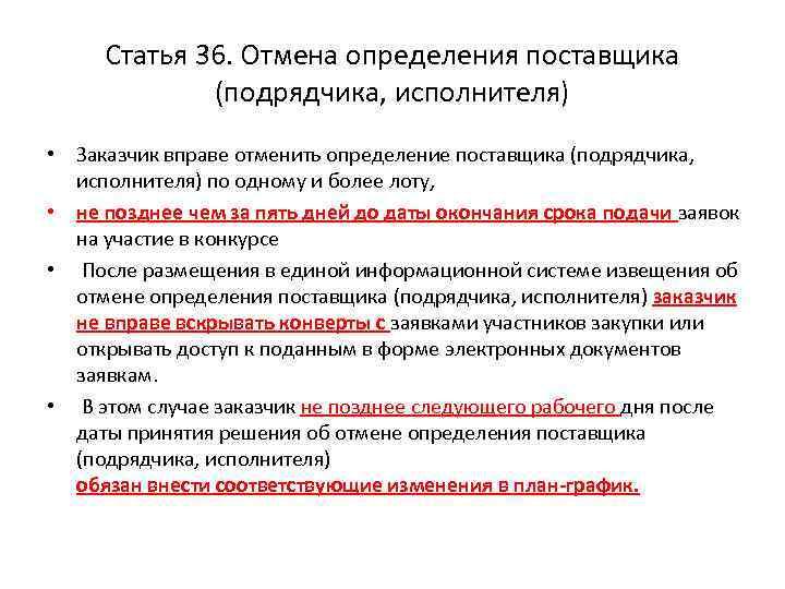 Статья 36. Отмена определения поставщика   (подрядчика, исполнителя) • Заказчик вправе отменить