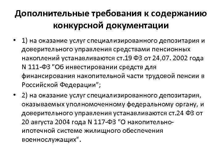 Дополнительные требования к содержанию  конкурсной документации • 1) на оказание услуг специализированного депозитария