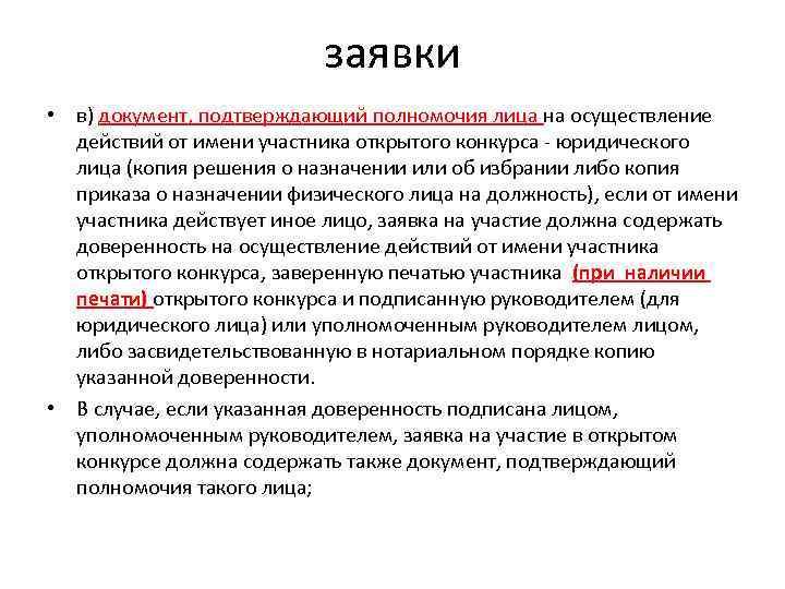 заявки • в) документ, подтверждающий полномочия лица на