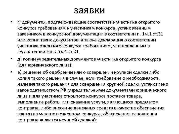 заявки • г) документы, подтверждающие соответствие участника открытого