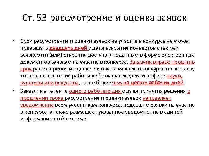 Ст. 53 рассмотрение и оценка заявок  • Срок рассмотрения и оценки