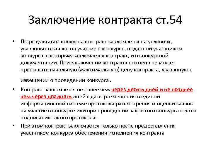 Заключение контракта ст. 54 • По результатам конкурса контракт заключается на условиях,