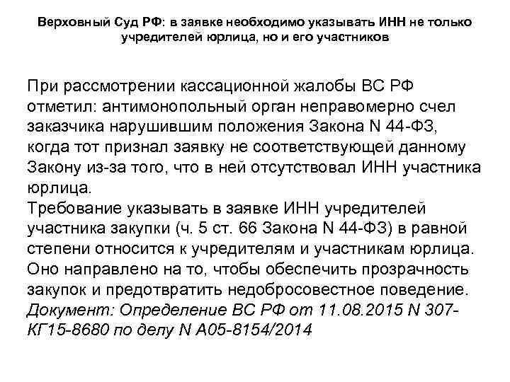 Верховный Суд РФ: в заявке необходимо указывать ИНН не только   учредителей