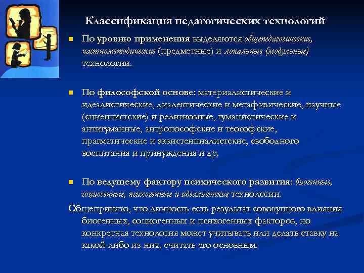 Классификация педагогических технологий n  По уровню применения выделяются общепедагогические, частнометодические (предметные)