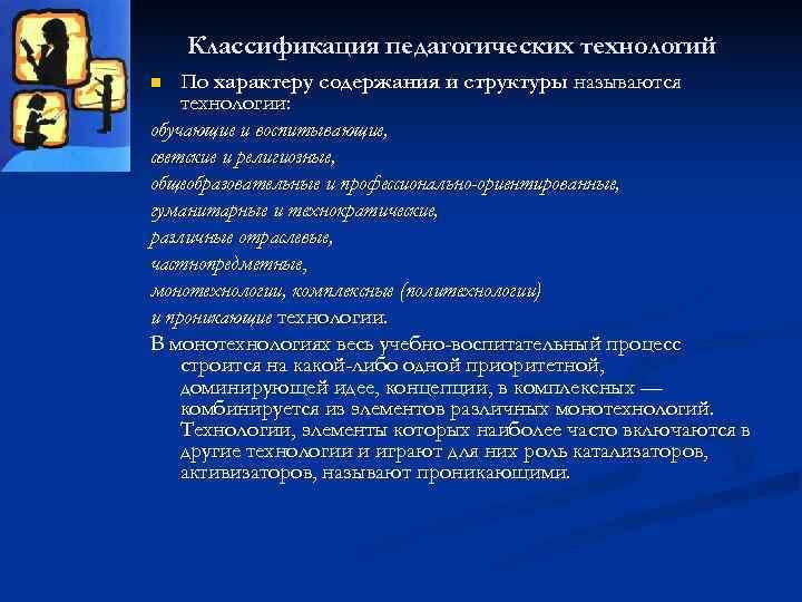 Классификация педагогических технологий n  По характеру содержания и структуры называются технологии: