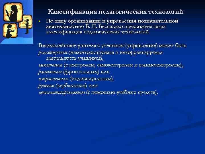 Классификация педагогических технологий §  По типу организации и управления познавательной деятельностью
