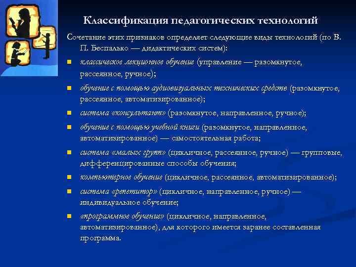 Классификация педагогических технологий Сочетание этих признаков определяет следующие виды технологий (по В.